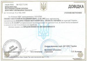 Справка МВД Украины об отсутствии уголовных дел