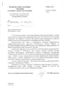 Справка МВД Украины об отсутствии уголовных дел о подделке удостоверения