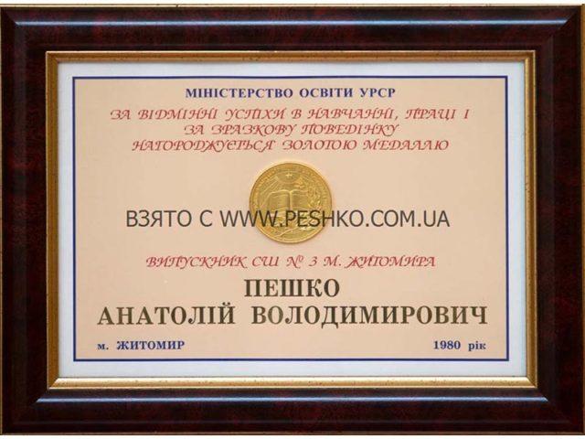 Золотая медаль школы №3