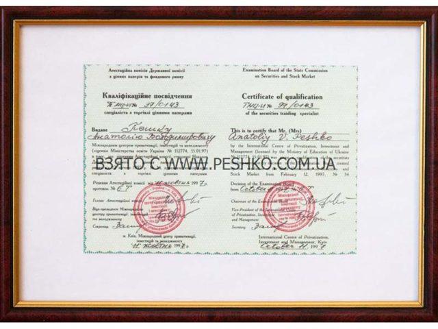 Квалификационное удостоверение торговца ценными бумагами