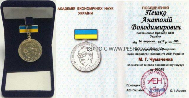 Медаль им. Чумаченко