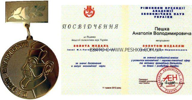 Медаль им. Туган-Барановского