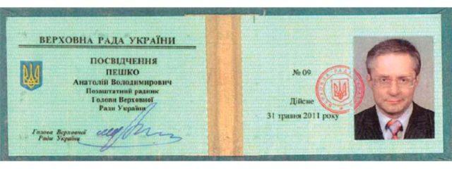Советник Головы ВРУ Мороза А.А.