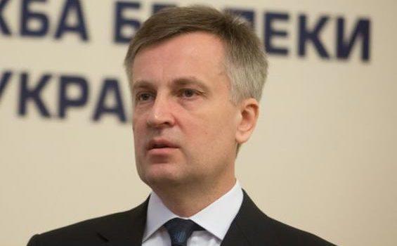 Обращение к Председателю Службы безопасности Украины Наливайченку В.А.