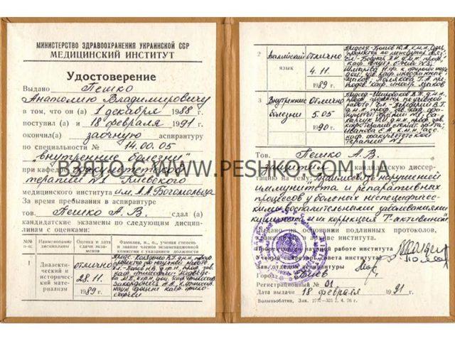 Удостоверение о защите кандидатской диссертации